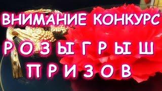 видео ВНИМАНИЕ, КОНКУРС