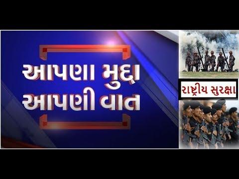Ep-26 : Aapna Mudda Aapni Vaat | આપણા મુદ્દા આપણી વાત | National Security