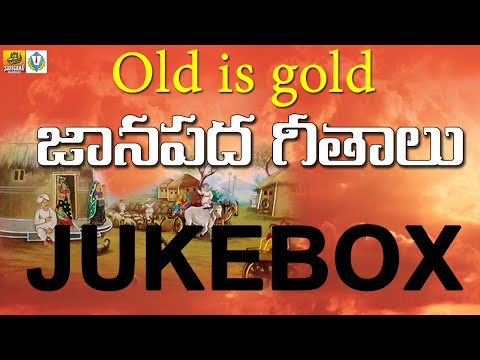 Old is Gold Janapada Geethalu Jukebox || New Telangana Folk Songs || Telugu New Folk Songs
