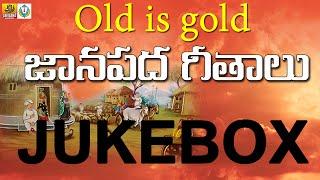 Old is Gold Janapada Geethalu Jukebox || New Telangana Folk Songs || Telugu New Folk Songs