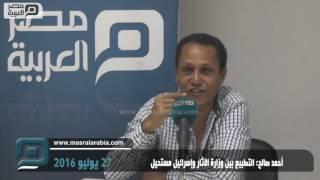 مصر العربية | أحمد صالح: التطبيع بين وزارة الآثار وإسرائيل مستحيل