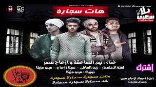 مهرجان هات سيجارة خد سجارة ✅ الصاعقة VS ازعاج مصر || مهرجانات 2019 [يلا شعبي]