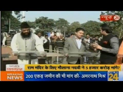 5 ki Panchayat: क्या पैसे लेकर मंदिर-मस्जिद की डील हो रही है ?