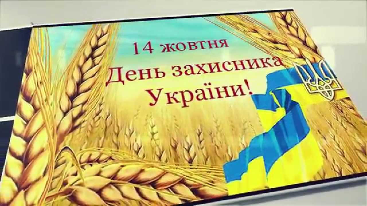 Картинки по запросу до дня захисника україни