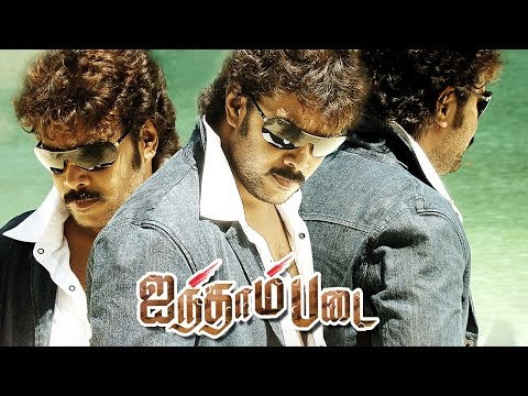 Aintham Padai | Aintham Padai full Movie...