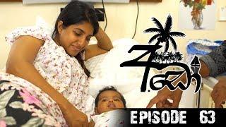 අඩෝ - Ado | Episode - 63 | Sirasa TV Thumbnail