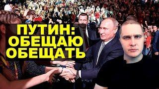 Доходы упали, но Путин обещает обратное. НовостиСВЕРХДЕРЖАВЫ