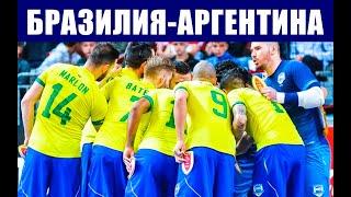 Футзал чемпионат мира 2021 Полуфинал Бразилия Аргентина