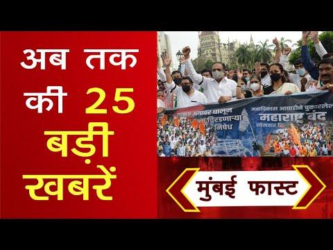 Mumbai Fast: मुंबई की 25 बड़ी खबरें। Top 25 News | Maharashtra Latest News | Uddhav Thackeray