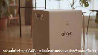 Airgle AG500-900 Air Purifier - วิธีติดตั้งอุปกรณ์และการใช้งาน Airgle