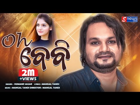 Oh Baby - Odia New Style Romantic Song - Humane Sagar- Studio Version