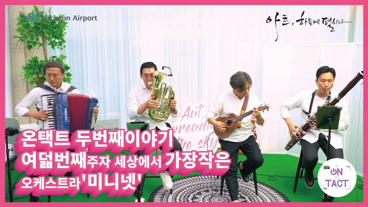 인천공항 문화예술공연[ON-TACT 2탄] 여덟 번째 뮤지션: 세상에서 가장 작은 오케스트라 미니넷