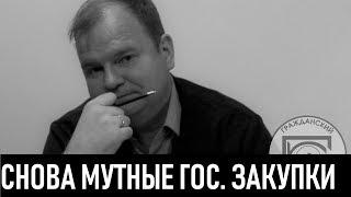 Gambar cover Ирония гос. закупок Южного Бутово - 2