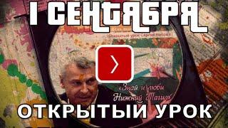 Открытый урок Сергея Носова 1 Сентября 2014 Нижний Тагил