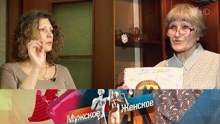 Мужское / Женское - Не хочу к маме. Выпуск от 03.07.2018