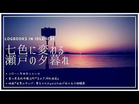 七色に変化する瀬戸の夕暮れ/Sunset in the Seto Naikai, Japan 45min
