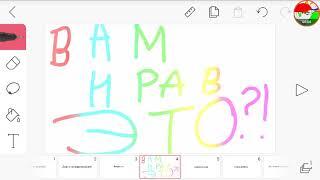 Уроки/Lessons FlipaClip #1 Радужный шрифт/Rainbow Front