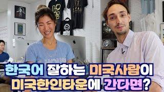 한국어 잘하는 미국사람이  미국한인타운에 간다면?