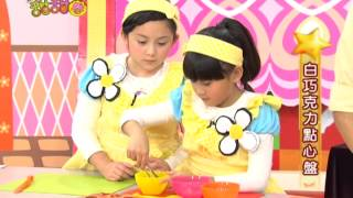 料理甜甜圈S3第07集-白巧克力點心盤