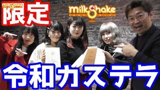 MilkShakeさんと7か月ぶりのコラボ!希少な令和カステラ(罰ゲームあり...