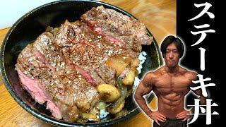筋肉が付くステーキ丼!【究極のバルクアップ飯2】