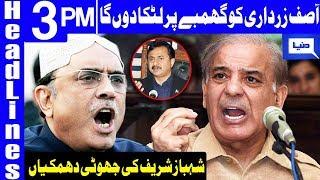 Imran Khan's Player Lashes Out On Shehbaz Sharif | Headlines 3 PM | 16 January 2019 | Dunya News