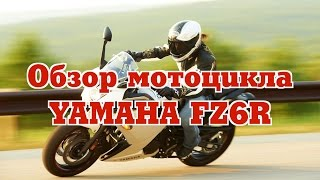 видео Yamaha YZF R6: технические характеристики и особенности мотоцикла