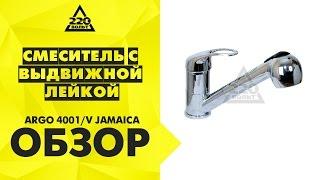 Обзор Смеситель с выдвижной лейкой ARGO 4001/V JAMAICA