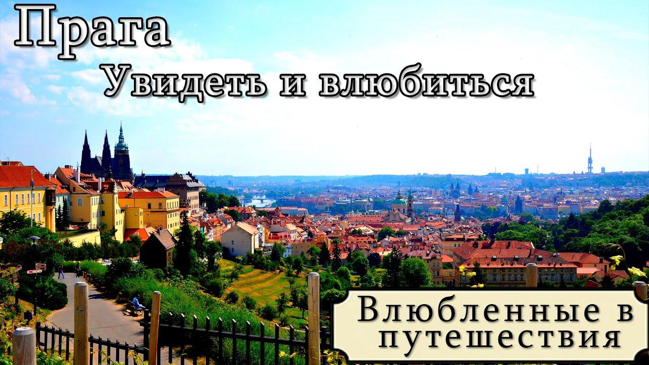 Чехия прага картинки с надписями