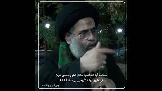 محاضرة آية الله السيد عادل العلوي قدس سره في طريق زيارة الأربعين _ زيارة الأربعين بنظرة عرفانية