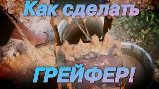 Как своими руками сделать грейфер!  (мини вариант)(Как своими руками сделать грейфер! Как чистить скважину? мысль пришла, что надо попробовать сделать грейфер..., 2015-05-26T19:00:23.000Z)