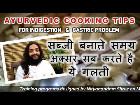 COOKING SECRET FOR INDIGESTION GAS & BODY PAINS | AYURVEDIC COOKING TIPS BY NITYANANDAM SHREE