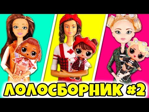 НОВОГОДНИЙ СБОРНИК! 13 Семеек Лол Подряд! Сборник про Куклы Лол
