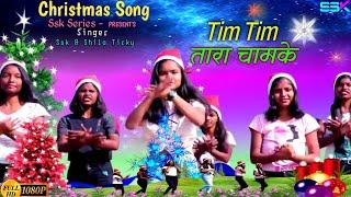 NEW CHRISTMAS SONG 2021// TIM TIM TARA CHAMKE//SSK & SILA TIRKEY//
