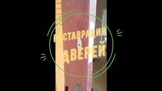 Ремонт и Реставрация входных металлических дверей в Киеве и Киевской области.