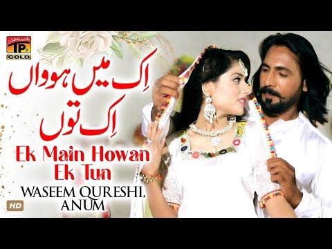 Download Ik Main Howan Ik Tun Howain (Official Video) | Waseem Qureshi, Anam Ch | Tp Gold
