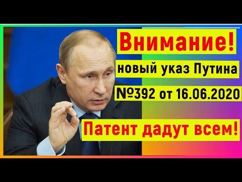 Продление Указа Путина №392. Патент дадут всем! Продление регистрации после 15 сентября на 185 дней.