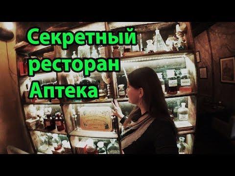 Секретный ресторан Аптека в Санкт-Петербурге. Где вкусно поесть в Питере? Apteka обзор