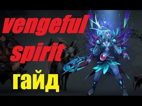Vengeful spirit dota гайд