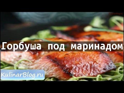 Рецепт Горбуша под маринадом