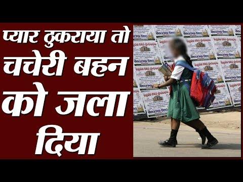 Agra में 15 साल की लड़की को जिंदा जलाने वाले लड़के ने सुसाइड क्यों किया?