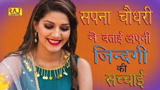 सपना चौधरी ने बताई अपनी ज़िन्दगी की सच्चाई Sapna Choudhary New Viral 2019