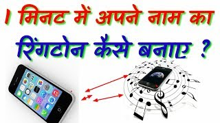 Name ringtone || name ringtone download || fdmr name ringtone || fdmr ringtone || hindi ringtone