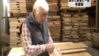 密度が高く水に強い、高級木材の本桜(ホンザクラ)使用の洗濯板。 少な...
