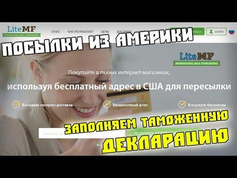LiteMF - Как заполнить таможенную декларацию? CergeyNChina!