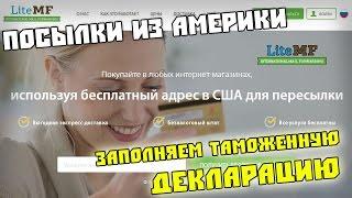 LiteMF - Как заполнить таможенную декларацию? CergeyNChina!(, 2015-03-11T06:00:00.000Z)