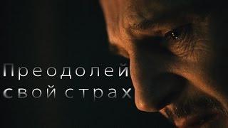 Преодолей свой страх - Мотивационное видео (Мотивация Х)