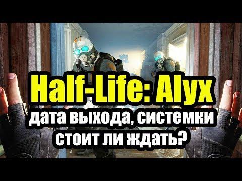 Half-Life: Alyx дата выхода, системные требования, стоит ли ждать?