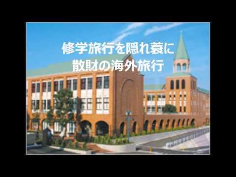 【衝撃】文理佐藤学園学園長が1千万円私的流用か