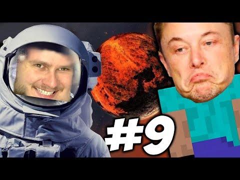СОБИРАЕМСЯ ПОКОРЯТЬ МАРС \\ Приключения Илона Маска в Minecraft #9